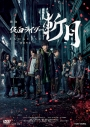 【DVD】舞台 仮面ライダー斬月-鎧武外伝- 通常版の画像
