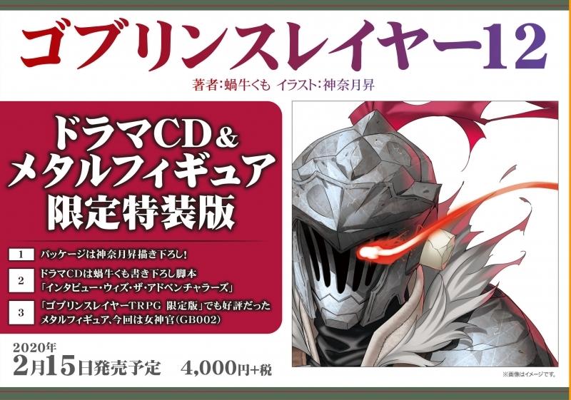 【小説】ゴブリンスレイヤー(12) ドラマCD&メタルフィギュア限定特装版