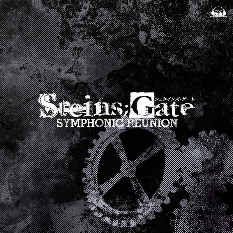 【アルバム】STEINS;GATE SYMPHONIC REUNION