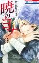 【コミック】暁のヨナ(19) 通常版の画像