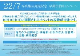 22/7写真集(仮)発売記念 早期予約キャンペーン画像