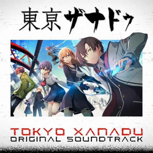 【サウンドトラック】PSV版 東亰ザナドゥ オリジナルサウンドトラック