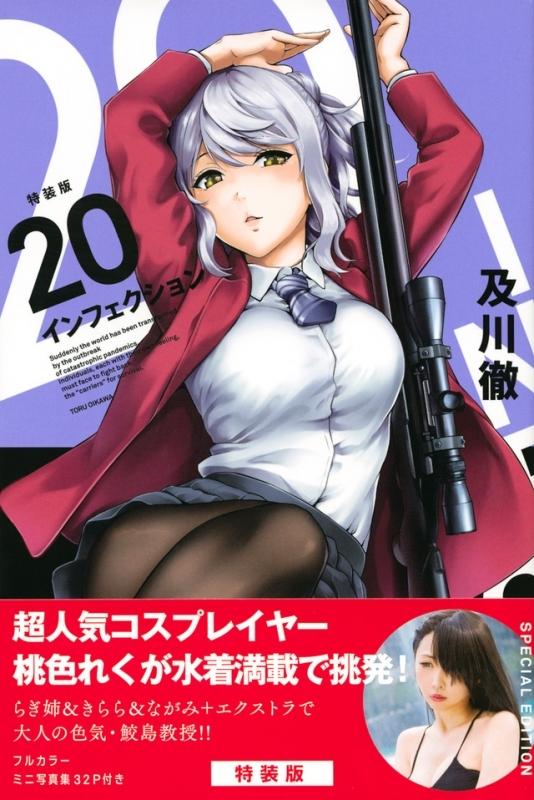 【コミック】インフェクション(20) 特装版