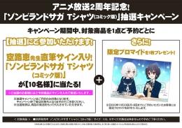 アニメ放送2周年記念!「ゾンビランドサガ Tシャツ(コミック版)」抽選キャンペーン画像