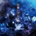 【アルバム】Sou/水奏レグルスの画像