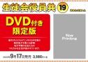【コミック】生徒会役員共(19) DVD付き限定版の画像