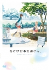 【DVD】あさがおと加瀬さん。