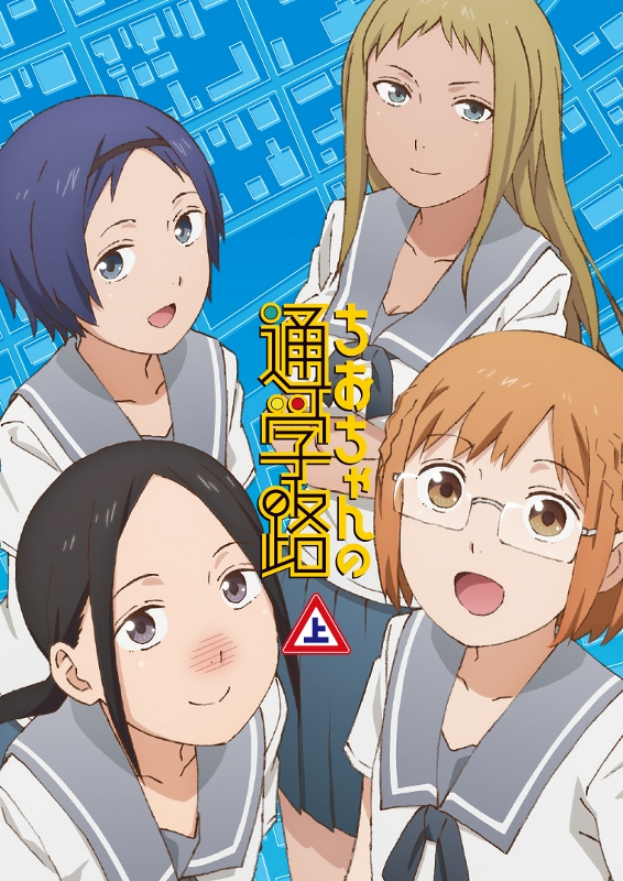 【Blu-ray】TV ちおちゃんの通学路 Blu-ray BOX 上巻