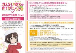 『加藤恵生誕祭 Fine』記念企画開催!画像