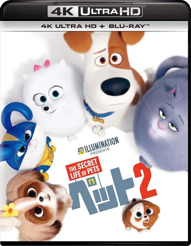 【Blu-ray】映画 ペット2 4K Ultra HD+ブルーレイ