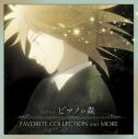 【アルバム】TV ピアノの森 FAVORITE COLLECTION AND MOREの画像