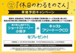 ドラマCD「休日のわるものさん」早期予約キャンペーン画像