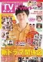 【雑誌】月刊TVガイド関西版 2020年11月号の画像