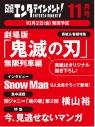 【雑誌】日経エンタテインメント! 2020年11月号の画像