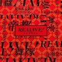 【主題歌】アプリ REALIVE!~帝都神楽舞隊~ OP・ED「Virgin Sky/愛がある限りここにいる」 初回生産限定盤の画像