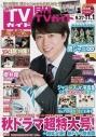 【雑誌】月刊TVガイド関西版 2019年11月号の画像