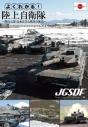 【DVD】よくわかる!陸上自衛隊~陸の王者!日本を守る戦車の歴史~の画像