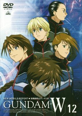 【DVD】TV 新機動戦記ガンダムW Vol.12