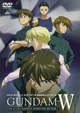 【DVD】新機動戦記ガンダムW ODD&EVEN NUMBERS オペレーション・メテオI