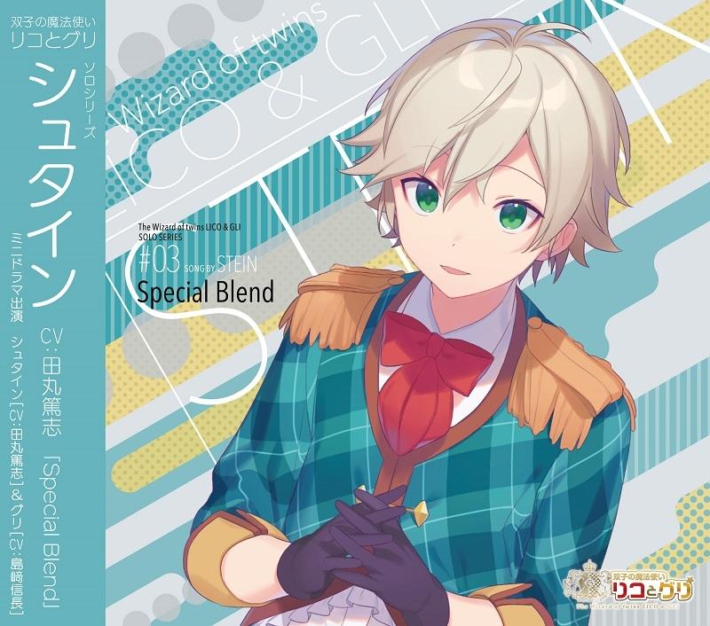 【ドラマCD】双子の魔法使いリコとグリ ソロシリーズ シュタイン「Special Blend」