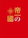 【DVD】実写版 帝一の國 豪華絢爛版の画像