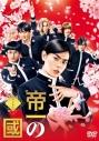 【DVD】実写版 帝一の國 通常版の画像