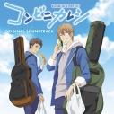 【サウンドトラック】TV コンビニカレシ オリジナル・サウンドトラックの画像