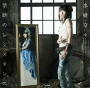 【主題歌】TV クロスアンジュ 天使と竜の輪舞 OP「禁断のレジスタンス」/水樹奈々の画像