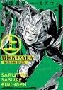 【コミック】戦国BASARA ―猿飛佐助 影忍伝―(上)の画像