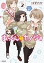 【コミック】あっくんとカノジョ(2)の画像