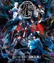 【Blu-ray】ミュージカル『刀剣乱舞』~結びの響、始まりの音~の画像