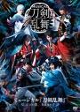 【DVD】ミュージカル『刀剣乱舞』~結びの響、始まりの音~の画像
