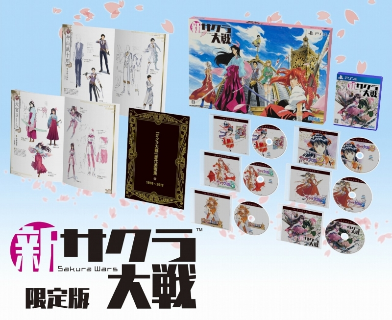 【PS4】新サクラ大戦 初回限定版