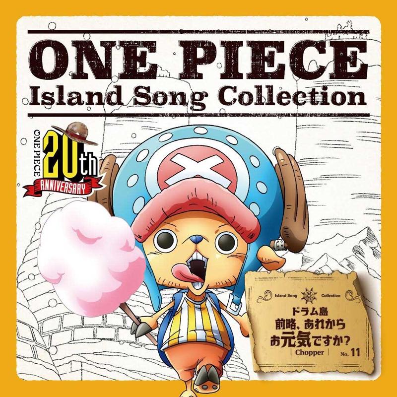 【キャラクターソング】TV ONE PIECE Island Song Collection ドラム島「前略、あれからお元気ですか?」/トニートニー・チョッパー(CV.大谷育江)