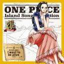【キャラクターソング】TV ONE PIECE Island Song Collection エニエス・ロビー「I want to be alive」/ニコ・ロビン(CV.山口由里子)の画像