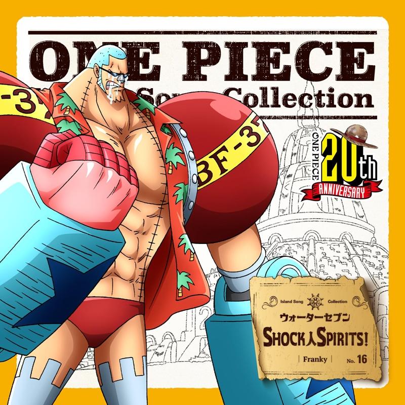 【キャラクターソング】TV ONE PIECE Island Song Collection ウォーターセブン「SHOCK人SPIRITS!」/フランキー(CV.矢尾一樹)