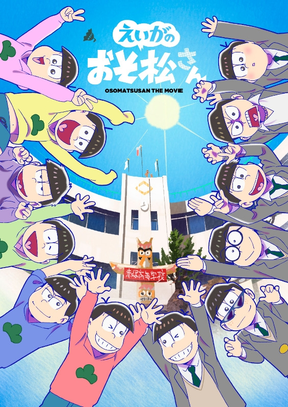 【Blu-ray】劇場版 えいがのおそ松さんBlu-ray Disc赤塚高校卒業記念BOX