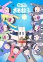 【Blu-ray】劇場版 えいがのおそ松さんBlu-ray Disc赤塚高校卒業記念BOX アニメイト限定セットの画像