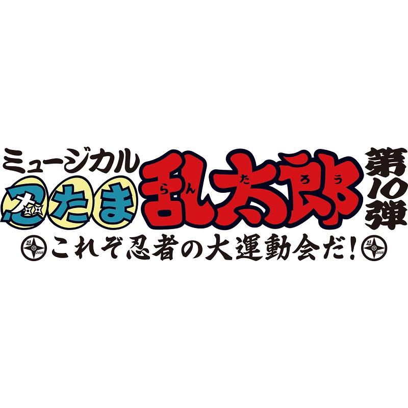 【アルバム】ミュージカル 忍たま乱太郎 第10弾~これぞ忍者の大運動会だ!~オリジナル楽曲集の段!