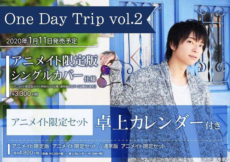 【ムック】One Day Trip vol.2 アニメイト限定版【シングルカバー仕様】 アニメイト限定セット【卓上カレンダー付き】