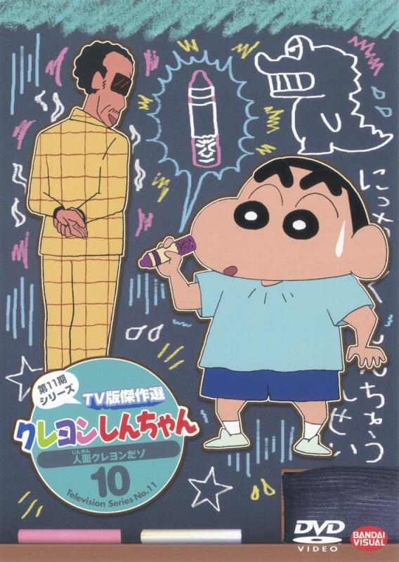 【DVD】クレヨンしんちゃん TV版傑作選 第11期シリーズ 10 人面クレヨンだゾ