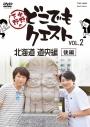 【DVD】小野下野のどこでもクエスト VOL.2 通常版の画像