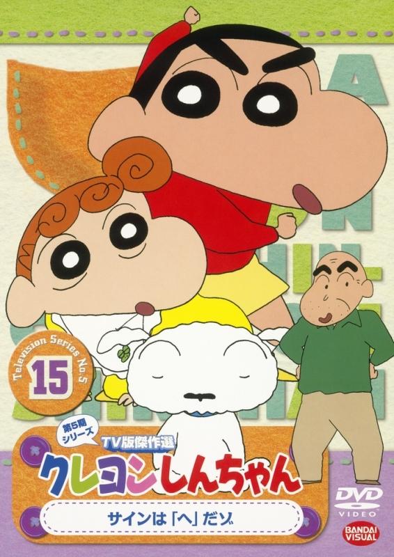 【DVD】クレヨンしんちゃん TV版傑作選 第5期シリーズ 15 サインは「へ」だゾ