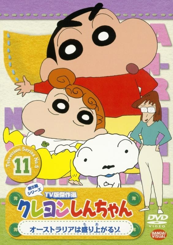 【DVD】クレヨンしんちゃん TV版傑作選 第5期シリーズ 11 オーストラリアは盛り上がるゾ