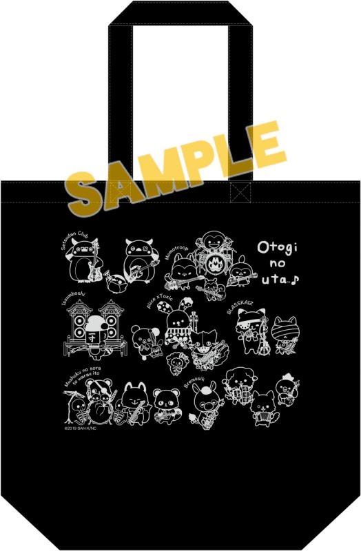 【グッズ-バッグ】音戯の譜 -CHRONICLE- トートバッグ(ブラック)