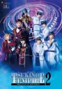 【Blu-ray】【スケステ】2.5次元ダンスライブ S.Q.S Episode 4 TSUKINO EMPIRE2 -Beginning of the World-の画像