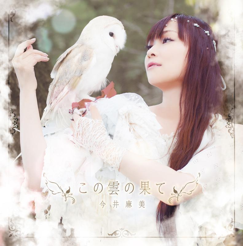 【アルバム】今井麻美/この雲の果て 数量限定盤 Blu-ray付