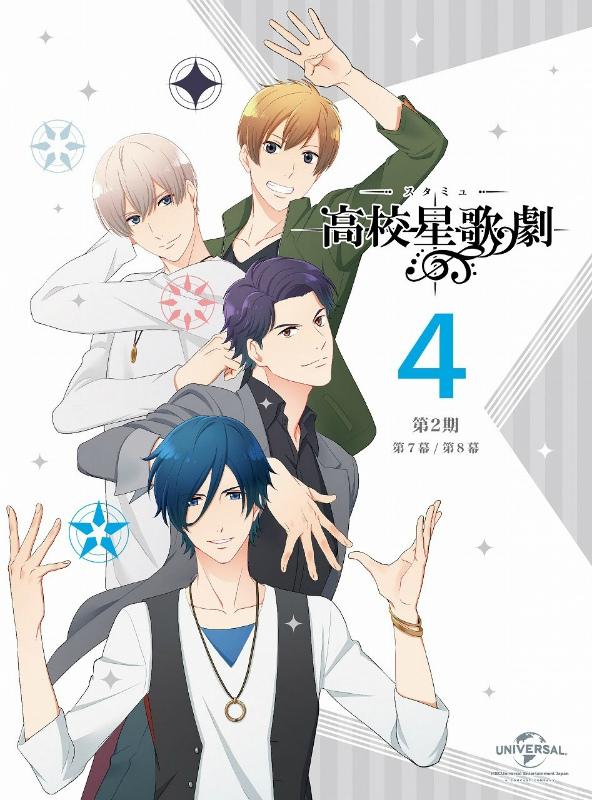 【Blu-ray】TV スタミュ 第2期 第4巻 初回限定版