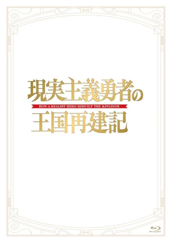 【Blu-ray】TV 現実主義勇者の王国再建記 Blu-ray BOX