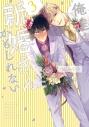 【コミック】俺達は新婚さんかもしれない(3)の画像